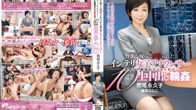 "DVDES-747 javporn Fujiko Minegishi Towako Kirishima The Intelligent Female Announcer Who Was Raped By Savage Men ""Honey, I'm Sorry…"" 10 Continuous"
