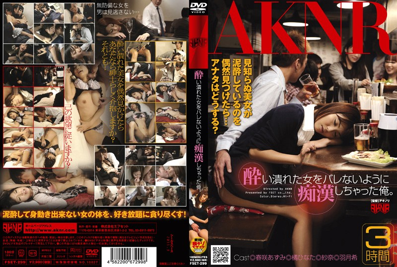 FSET-299 freejav I Groped A Wasted Girl And She Never Knew