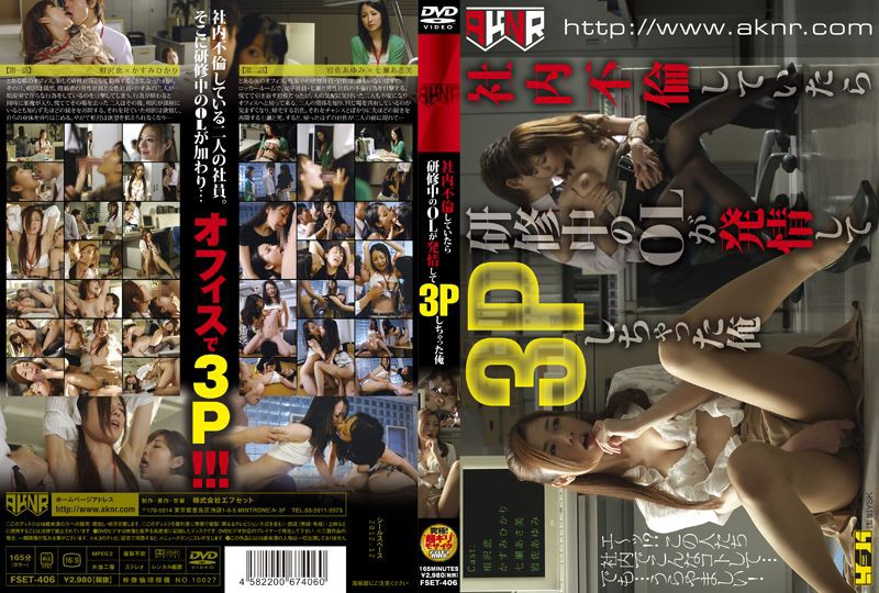 FSET-406 porn xxx Yumi Iwasa Ren Aizawa I Was Committing Inter-Office Adultery When An Office Lady In Training Got Hot And Bothered And We