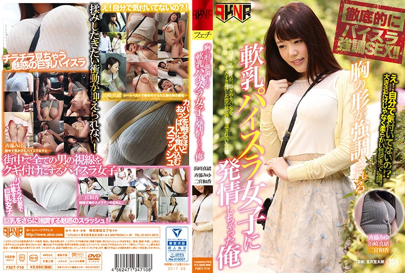 FSET-710 streaming porn movies Mao Hamasaki Waka Ninomiya I Got Hot And Horny For This Soft Titty Girl Who Was Wearing A Shoulder Strap Across Her Magnificent