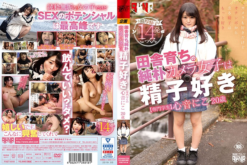 FSET-818 jav hd The Naive Camera-Girl From The Country Loves Cum. Niko Kokone. 20 Years Old, Vocational School