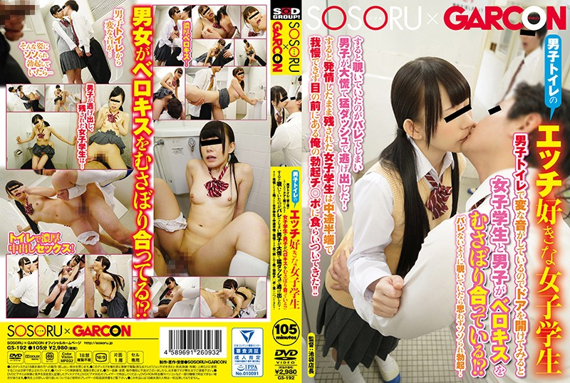 GS-192 Hot Jav I Met This Sex-Loving Female Student In The Boys' Bathroom I Heard Some Strange Noises Coming From