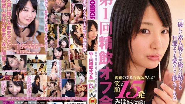 HAWA-066 porn japanese A Kindly Amateur Housewife Will Lovingly Drink Our Cum, And She Loves It More Than Her Husband 1st