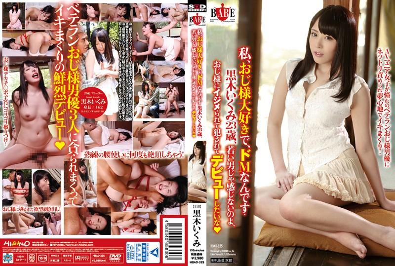 HBAD-325 free jav Ikumi Kuroki I Love Dirty Old Men, Because I'm Just A Masochist Bitch Ikumi Kuroki, Age 23 I Just Can't Be