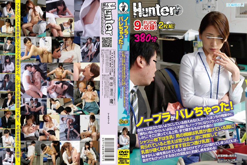 HUNT-757 jav actress They Found Out I'm Not Wearing A Bra! Modest Office Lady Relaxes Without Her Bra During Overtime,