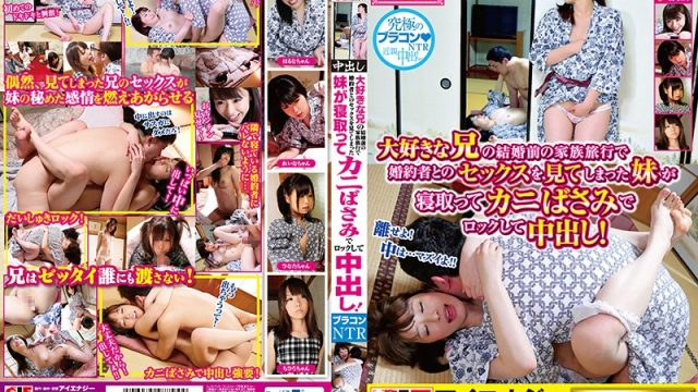 IENE-794 hd jav After Seeing Her Beloved Big Brother Have Sex With His Fiancee During A Pre-Marriage Family