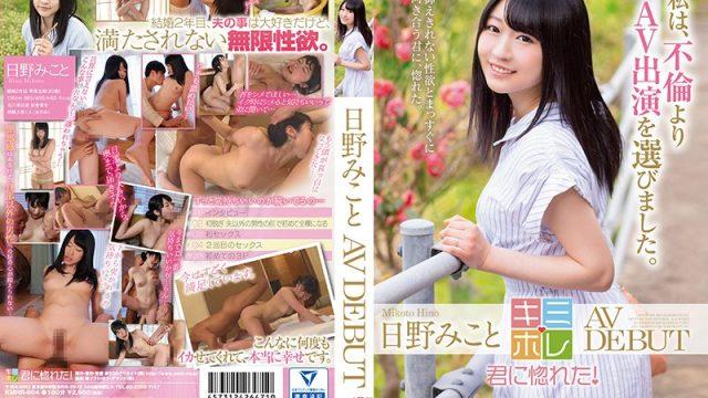 KMHR-004 best jav Mikoto Hino AV Debut