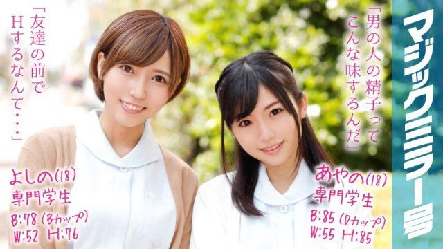 MMGH-031 hd asian porn Ayano (18) & Yoshino (18) Vocational School Students