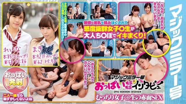 MMGH-149 hd asian porn Maki And Reina. Tit-Groping Interview! 2 Lively Girls Who Went To An All-Girls School And Seem To