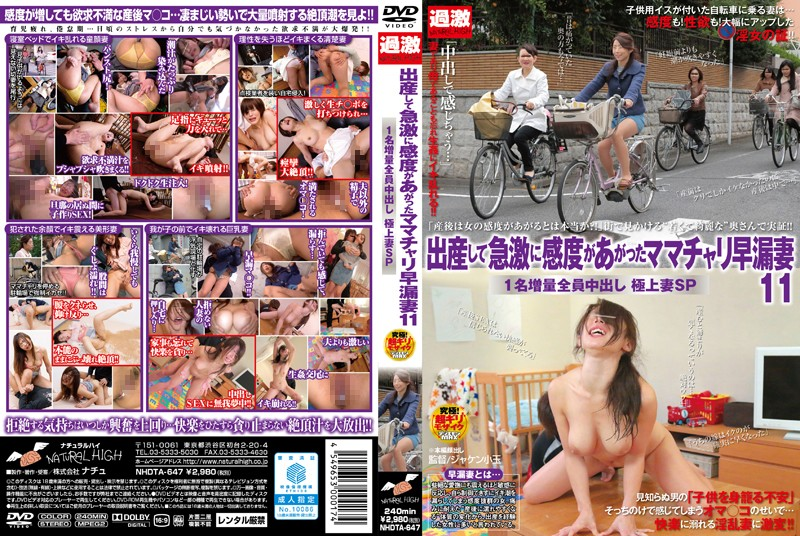 NHDTA-647 jav online Super Sensitive! I Even Came On A Bike! 11  Bonus Victim, Creampies For All!  High-class Mamas