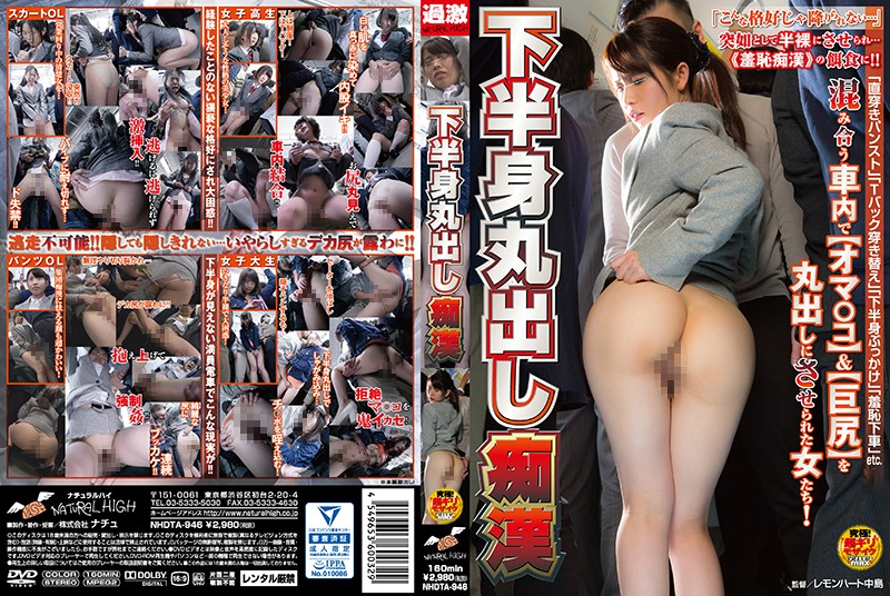NHDTA-946 streaming sex movies Molester With Lower Body Fully Exposed