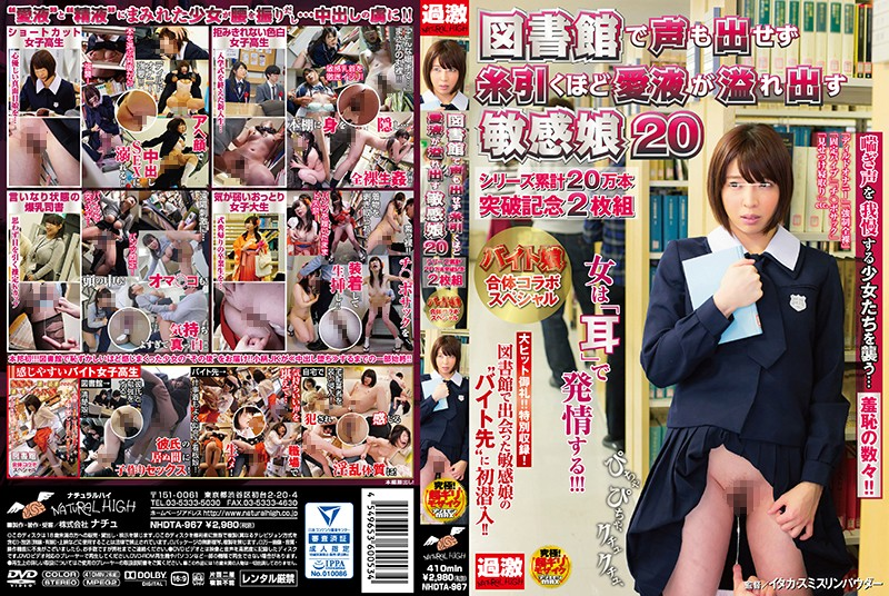 NHDTA-967 freejav Don't Make A Sound 20 Over 200,000(Series Total) Sold Commemorative Edition A Part Time Working Girl