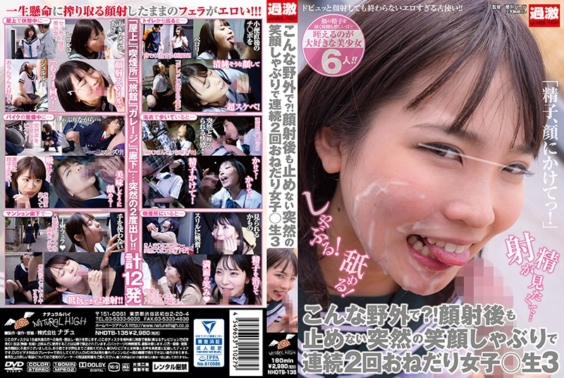 NHDTB-135  Out Here?! College Girl Sucks My Dick With a Smile And Doens't Even Stop After I Cum On Her Face,