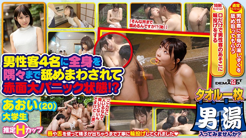 OKYH-019 japan xxx Aoi (20) Around H Cup Girl I Found At Yamanashi Prefecture Isawa Hot Spring Only One Towel, How