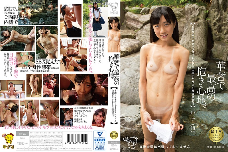 PIYO-005  A Delicate Body That Feels Great To Hold. Having Sex With A Much Younger Fuck Buddy Deep In The