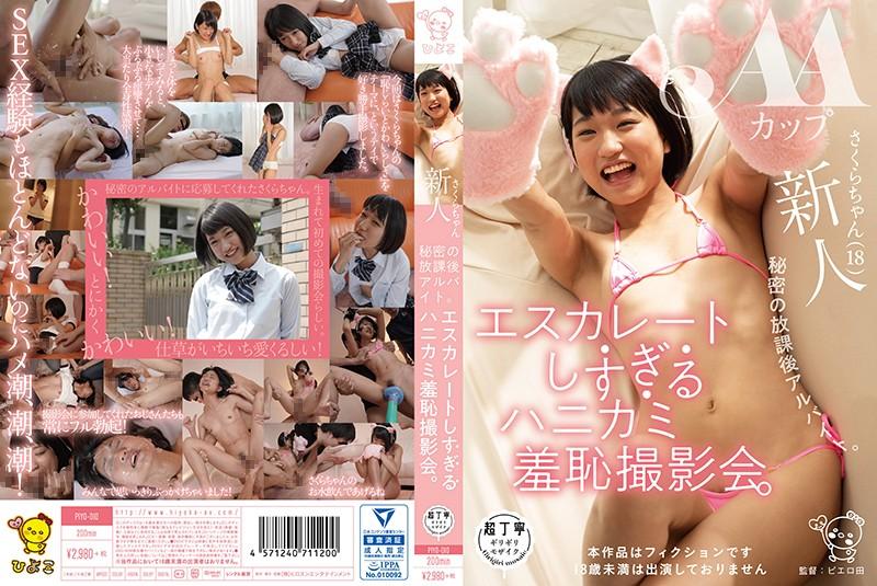 PIYO-010 jav guru A Secret After School Part-Time Job An Excessively Escalating Shy Girl Film Session Of Shame A Fresh
