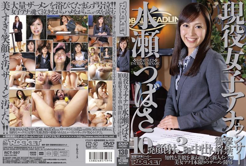 RCT-597 japanese sex movies Totally Real Anchorwoman / Tsubasa Minase