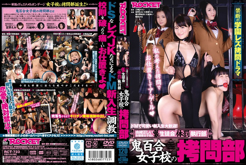 RCT-723 javmovie The Torture Department Of The Tiger Lily Girl's School