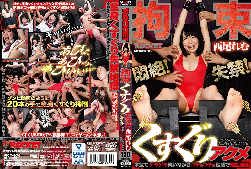 RCT-970 best asian porn Tied Up Tickling Orgasms Remu Nishio