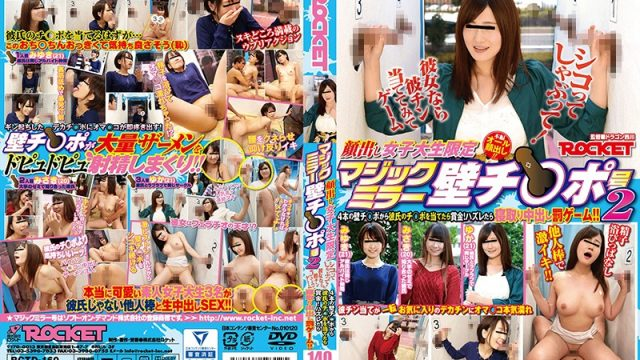 RCTD-160 jav black actor The One-Way Mirror Wall Cock Game 2 Rub Them And Suck Them! If You're A Good Girlfriend, You Should