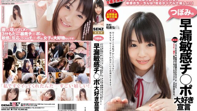SDDE-281 jav for me You Came So Fast…Was My Pussy That Good? Tsubomi