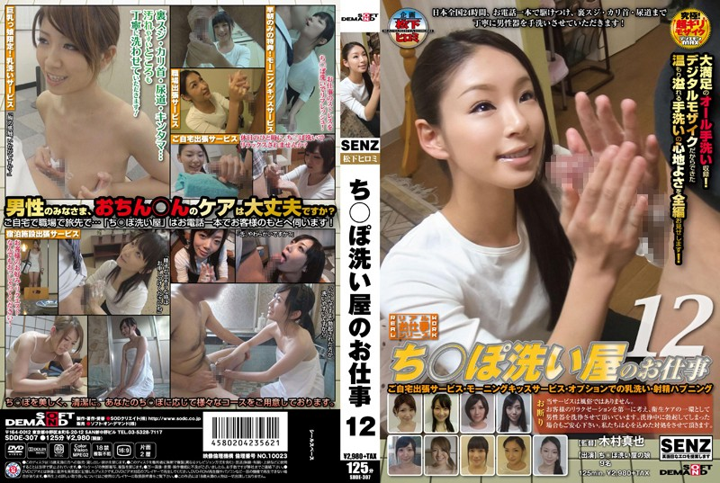 SDDE-307 streaming porn movies Work of a Cock Cleaner 12