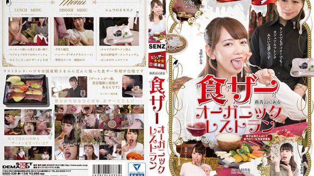 SDDE-538  Winner Of 3 Michelin Stars An Organic Restaurant In Minami Aoyama