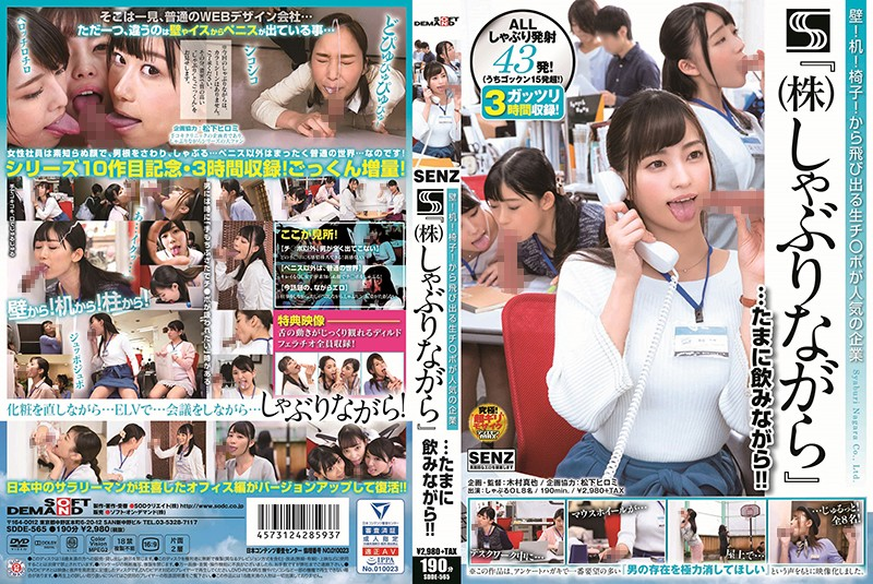 SDDE-565 javhd.com Saryu Usui Ian Hanasaki The Walls! The Desks! The Chairs! There Are Cocks Popping Out From Everywhere At This Popular