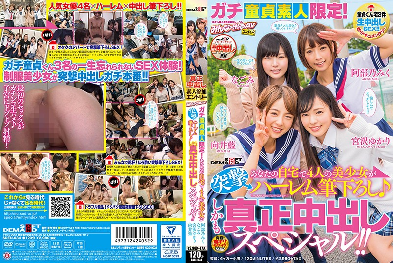 SDEN-034 JavSeen Miku Abeno Nagomi Total Virgins Only! A Harem of 4 Beauties Here to Pleasure You in Your Own Home! Enjoy Filling Them