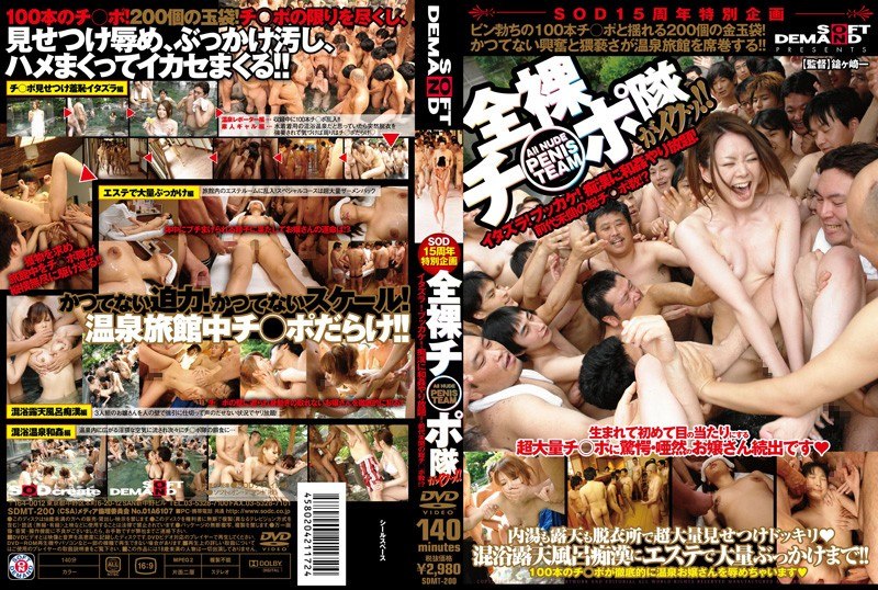 SDMT-200  The Naked Cock Squad Has Cum!