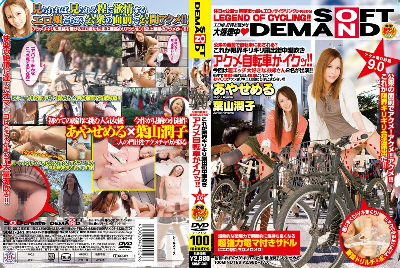 SDMT-341 porn jav Jyunko Hayama Meru Ayase This is the limit exposed in the middle of the town and made to cum Orgasm on a Bicycle!! Volume 9