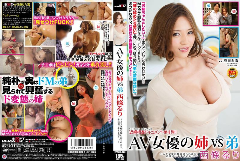 SDMT-844 KissJav Porn Stars: Big Stepsisters Vs Little Stepbrothers Ruri Saijo