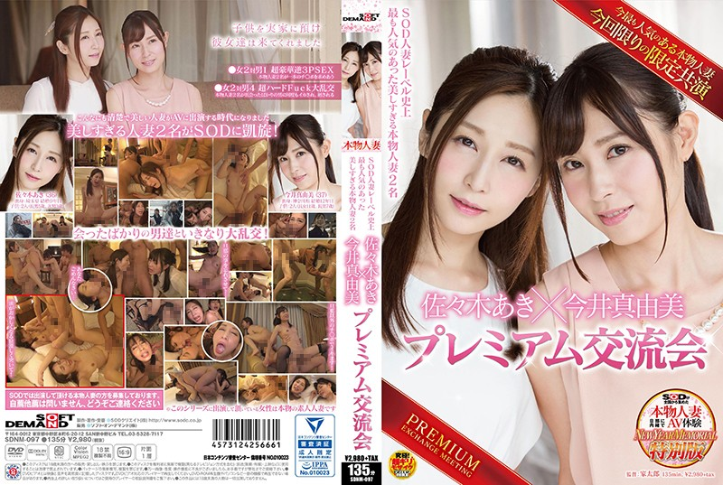 SDNM-097 japan porn Aki Sasaki Mayumi Imai 2 Of The Most Real And Beautiful Married Woman Babes From The SOD Married Woman Label Aki Sasaki x