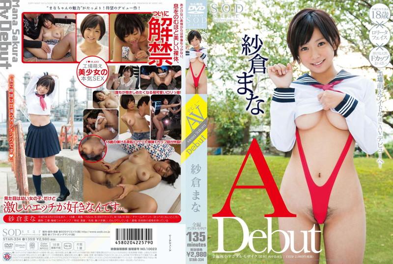 STAR-334 StreamJav Mana Sakura AV Debut