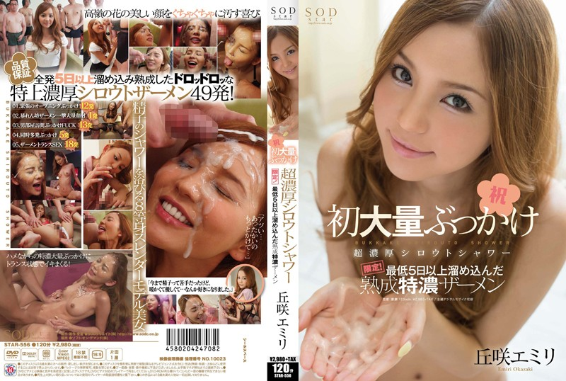 STAR-556 JavJack Ultra-deep Bukkake: Emily Okazaki