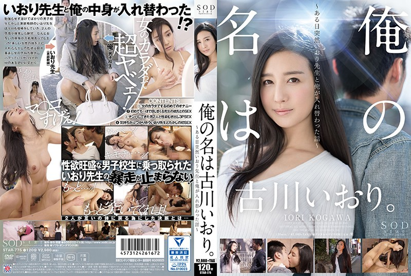 STAR-775 free movies porn My Name Is Iori Kogawa Suddenly One Day, Ms. Iori And I Switched Bodies