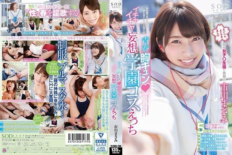 STAR-850 xxx movie Masami Ichikawa Romantic Lovey Dovey Thrills Of Youth And Daydream School Cosplay Sex Fantasies