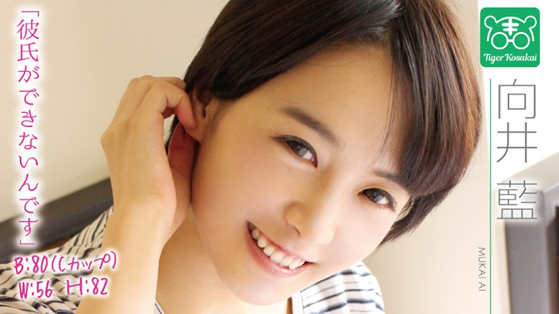 TIGR-006 jav streaming Ai Mukai Ai Mukai – Charisma AV Producer Tiger Kozakai is on a Mission to Resolve AV Idol's Problems! The