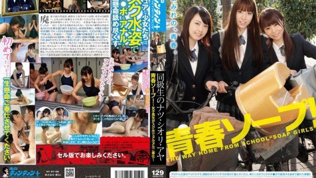 TIN-010 watch jav free Prostitution Soapland! – Schoolgirls Provide Slippery Slimy Service In School Swimsuits –