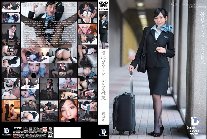 UFD-054 xxx video Sex With The Stewardess Of Your Dreams   Yuki Jin