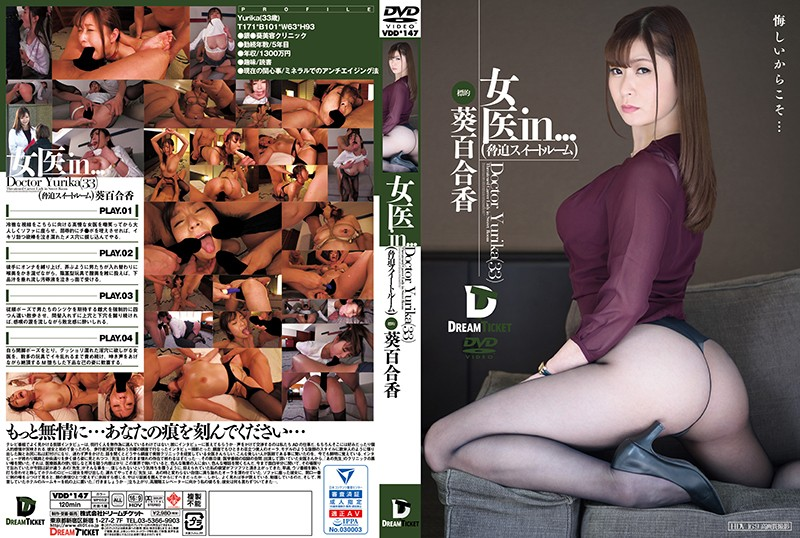 VDD-147 best free porn The Female Doctor Is In… [The Coercion Suite] Yurika Aoi