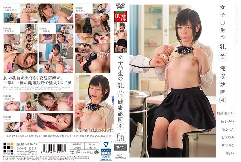 DIC-013 japanese porn movie A Schoolgirl Nipple Health Examination 4