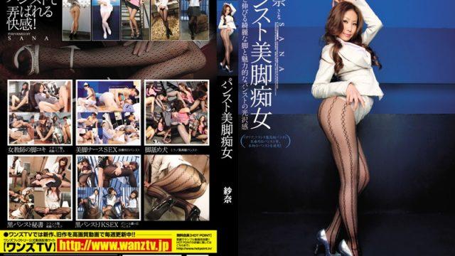 WNZ-323  Pantyhose Beautiful Legged Nymphomaniacs Sana