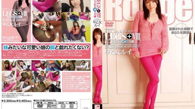 RGD-220 japanese porn movies LEGS+ VIII Tights Loving Little Sister Rui Saotome