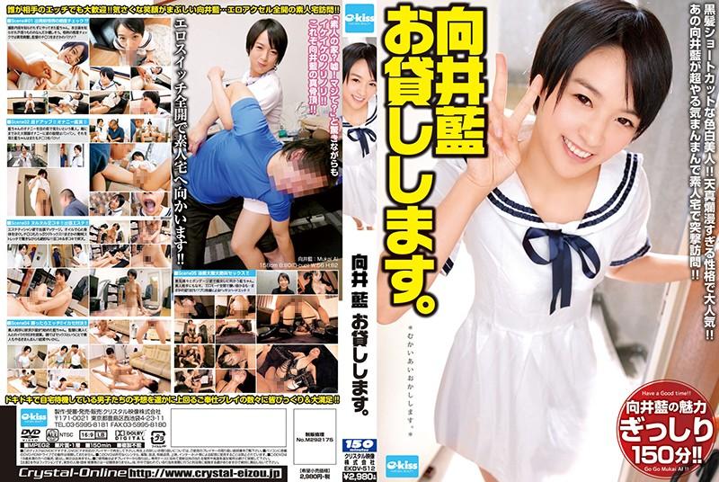 EKDV-512 best asian porn Ai Mukai, Available for Rent.