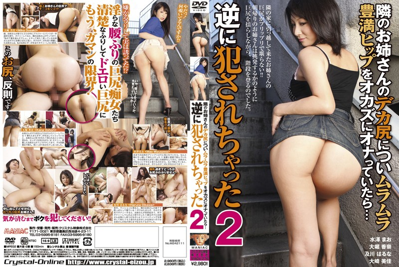 MADV-276 jav finder Kana Ohori Mao Mizusawa (Maomi Nagasawa) Turned on by the Big Butt of the Girl Next Door: I Was Jerking Off to Her Big Ass, and Now She Wants