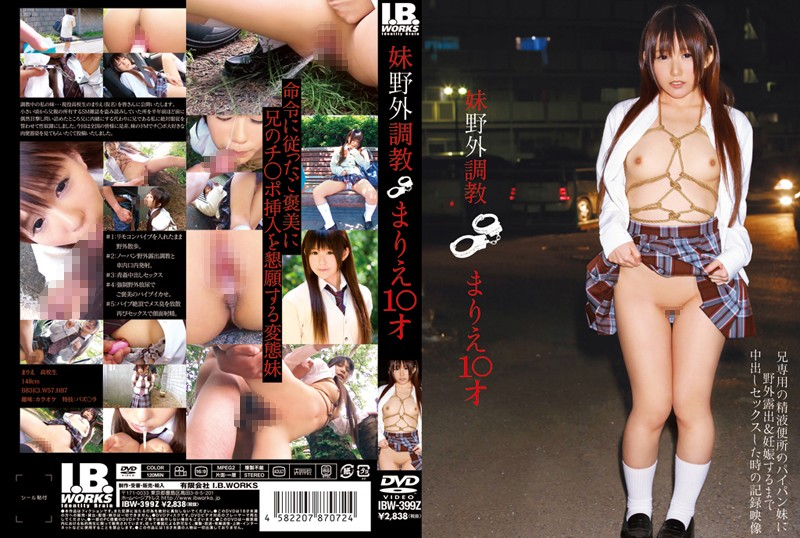 IBW-399Z free asian porn movies Breaking In 18 Year Old Younger Sister