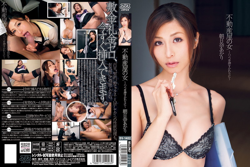 DV-1402 asian xxx The Female Real Estate Agent – How She Seals The Deal – Akari Asahina