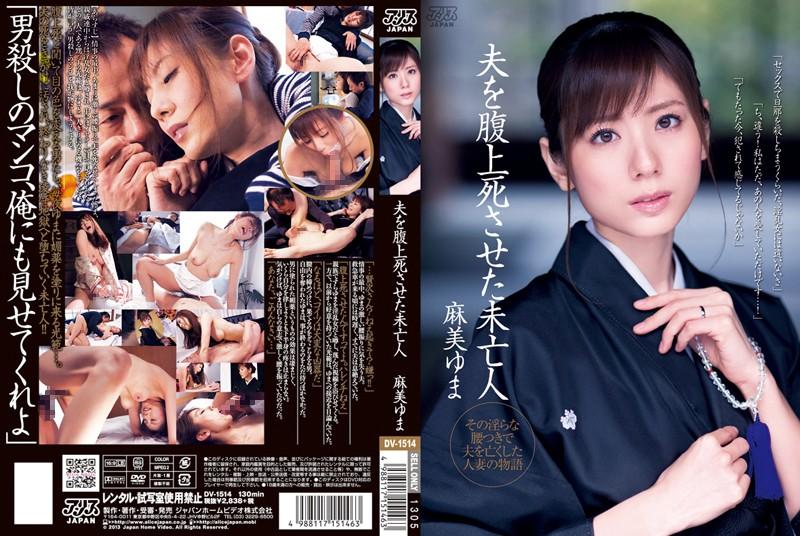 DV-1514 jav.me Widow Who Fucked Her Husband to Death Yuma Asami