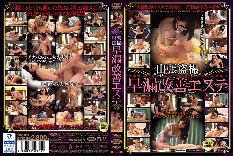 BDSR-309 xnxx *Bonus With Streaming Editions Only* Peeping Premature Ejaculation Improvement Massage Parlor